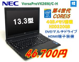 NEC VersaPro VK26M/C-H / Core i5 4300M 2.6GHz / メモリー4GB HDD320GB / Windows10 Home 64bit / 13.3型[解像度 HD+:1600×900] DVDマルチ 無線LAN内蔵 1.24kg 軽量パソコン