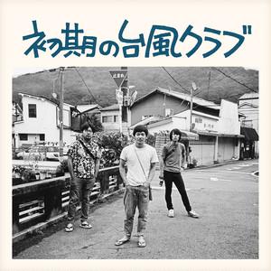 【CD】初期の台風クラブ