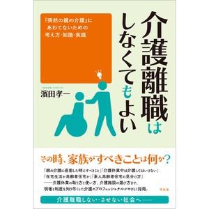 介護離職はしなくてもよい:「突然の親の介護」にあわてないための考え方・知識・実践