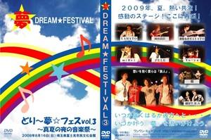 オムニバスDVD『どり~夢☆フェスvol.3』(DVD)