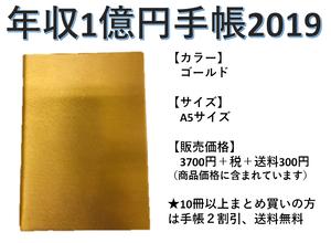 江上治の年収1億円手帳2019