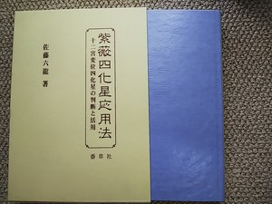 【新品】紫薇四化星応用法・佐藤 六龍 (著)