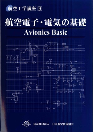第9巻 航空電子・電気の基礎(第4版)