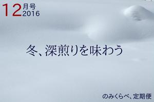 のみくらべ、定期便[12月号・2016]