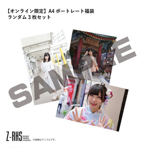 【オンライン限定】A4ポートレート福袋(ランダム3枚セット)