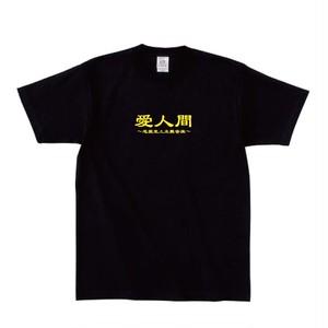 愛人間Tシャツ [ブラック]