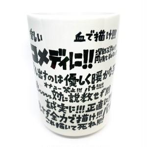 とよ田みのる原画展 オリジナル湯のみ