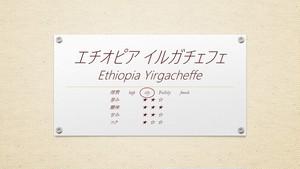エチオピア イルガチェフェG1 ベレカ 200g