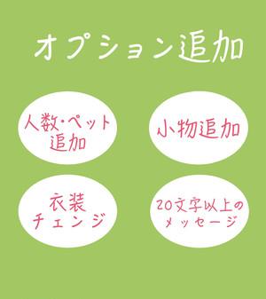 【色紙】オプション(シンプル似顔絵用)