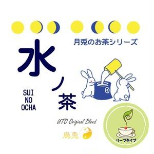 月兎のお茶シリーズ 水ノ茶/スイノオチャ(リーフタイプ)
