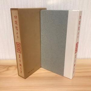 切抜帖より(名著復刻漱石文学館) / 夏目漱石(著)