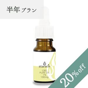 【定期購入/6ヶ月】ataracia-CBDオイル 10ml  CBD1%配合 (含有量:100mg)