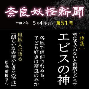 電子新聞「奈良妖怪新聞 第51号」【 銀行振込・コンビニ払い 】