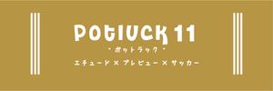 potluck11 DAY1 DVD