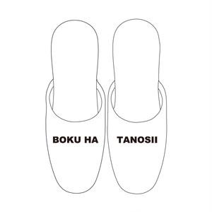 "BOKU HA TANOSII / ボクタノスリッパ ""White"""