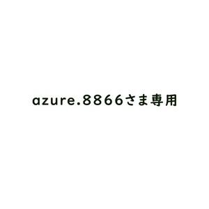 azure.8866さま専用