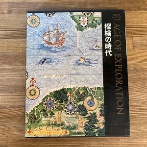 【古書】探検の時代 ライフ人間世界史6