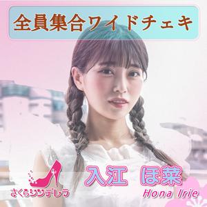 【1部】S 入江ほ菜(さくらシンデレラ)/全員集合ワイドチェキ