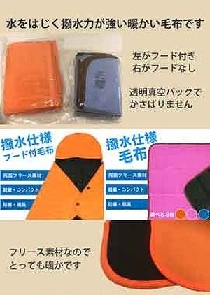 25枚  撥水備蓄用毛布 フード付(税込)