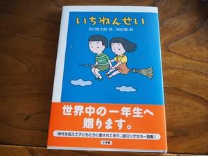 【新入園・入学お祝い絵本】いちねんせい