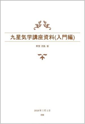 オンライン九星気学講座(入門編)