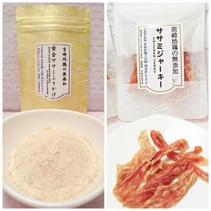 宮崎地鶏の無添加ササミジャーキー&宮崎地鶏の無添加 黄金ササミふりかけセット