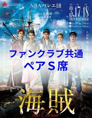 【ファンクラブ共通 ペアS席】「海賊」公演