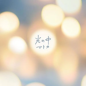マトカ「hibiki」デジタルミュージック(形式:MP3)