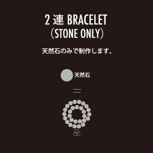 2連 BRACELET(SO-Premium)