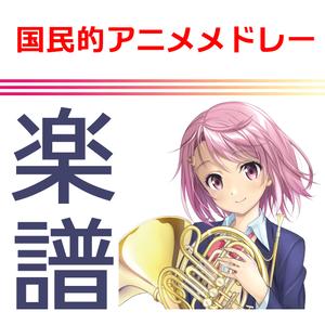【吹奏楽譜】国民的アニメメドレー