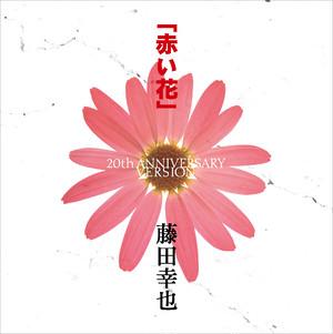 【CD】藤田幸也「赤い花」20周年記念シングル盤