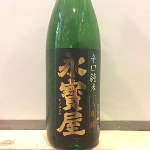 永寶屋 辛口純米 八反錦 1.8ℓ