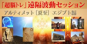 【遠隔セッション】アルティメット・エジプト編