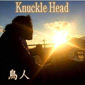 鳥人 Knukle Head