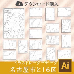 愛知県名古屋市と16区セット(AIファイル)