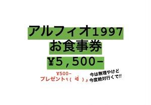 お食事券 ¥5,500-分
