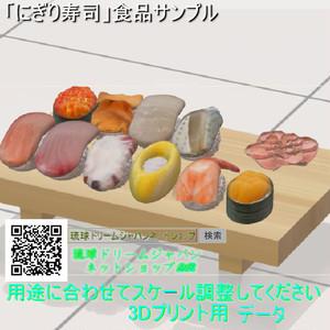 食品サンプル「にぎり寿司」3Dプリント用データ