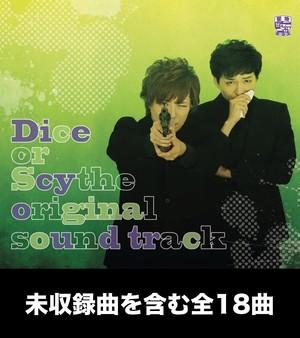 「Dice or Scythe」サウンドトラック全18曲セット【データ販売】