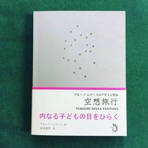 【新品】空想旅行 ブルーノ・ムナーリのデザイン教本
