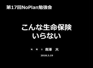 【17】こんな生命保険いらない