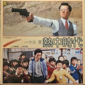 水谷豊 / 熱中時代 OST (1979)
