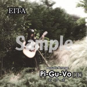 Pi-Gu-Vo【Ⅱ】