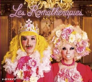 1stフルアルバム「レ・ロマテラピー」CD