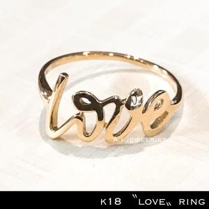 k18 18金 筆記体  〝love〟デザイン リング 指輪  / k18 〝love〟ring