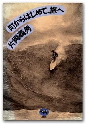 町からはじめて、旅へ | 片岡義男 | 晶文社 | 1980