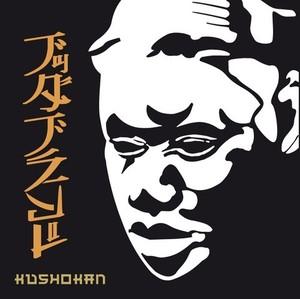 Buddha Brand『 Kushokan 』