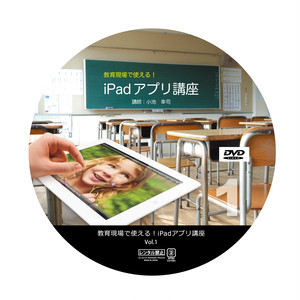 【研修DVD①】教育現場で使える!iPadアプリ講座 Vol.1 - PED001A(Appリスト付き)