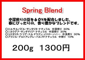 『 Spring Blend(春のブレンド)』  (中煎り+中深煎り) 200g