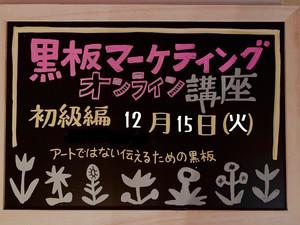 12/15開催<初級編>黒板マーケティング・オンライン講座