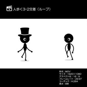 人歩く3-2交差(ループ)